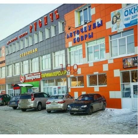 Юридический адрес в Щелково